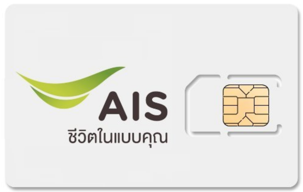 【悩む時間は無駄】タイのトラベルSIMは「AIS」一択の理由