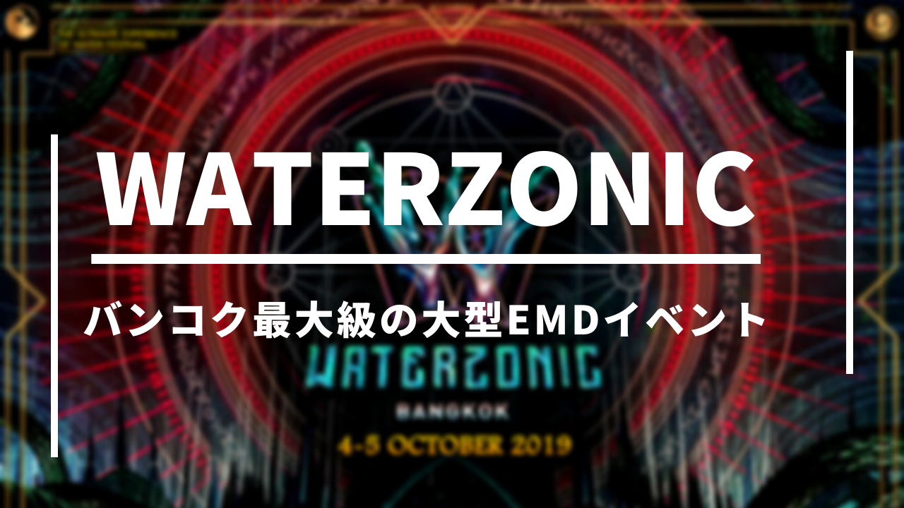 【ずぶ濡れ必至】バンコクのEDMフェス『Waterzonic』が最高過ぎる!