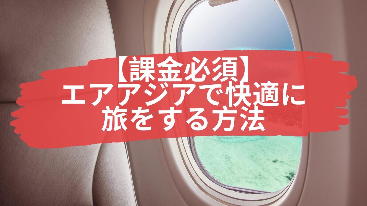 【課金必須】失敗せずにエアアジアで快適に旅をする方法