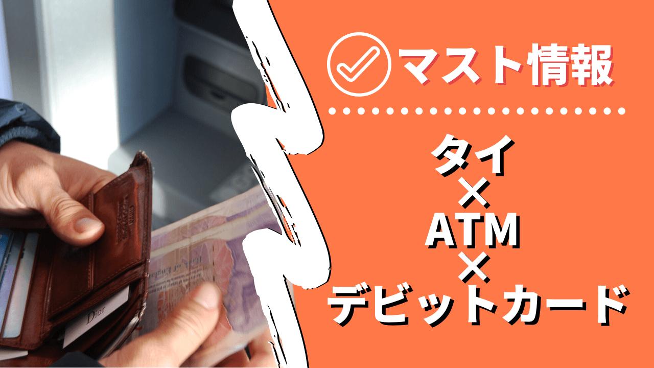 【2019年版】日本のデビットカードでタイのATMを使う方法
