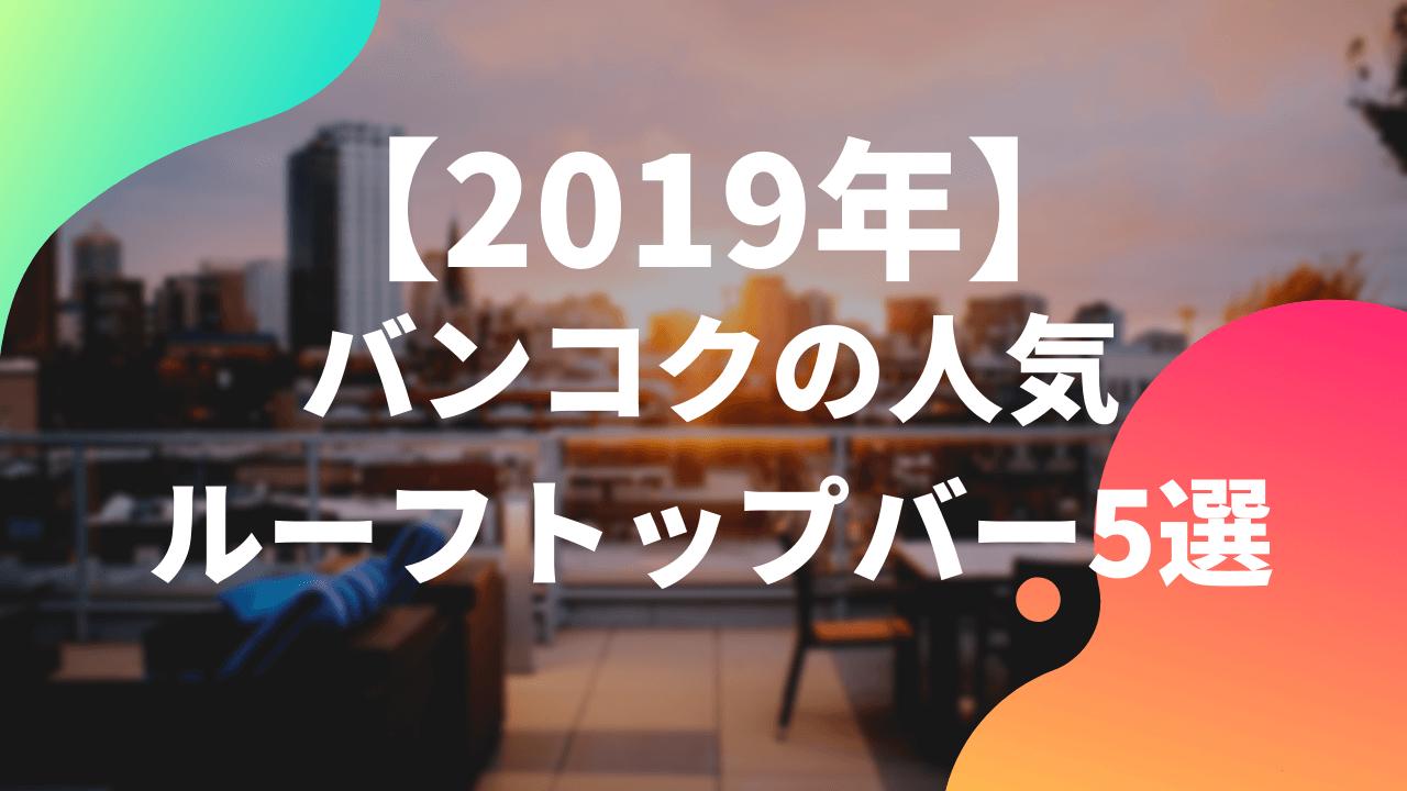【2019年12月版】絶対に行きたいバンコクの人気ルーフトップバー5選