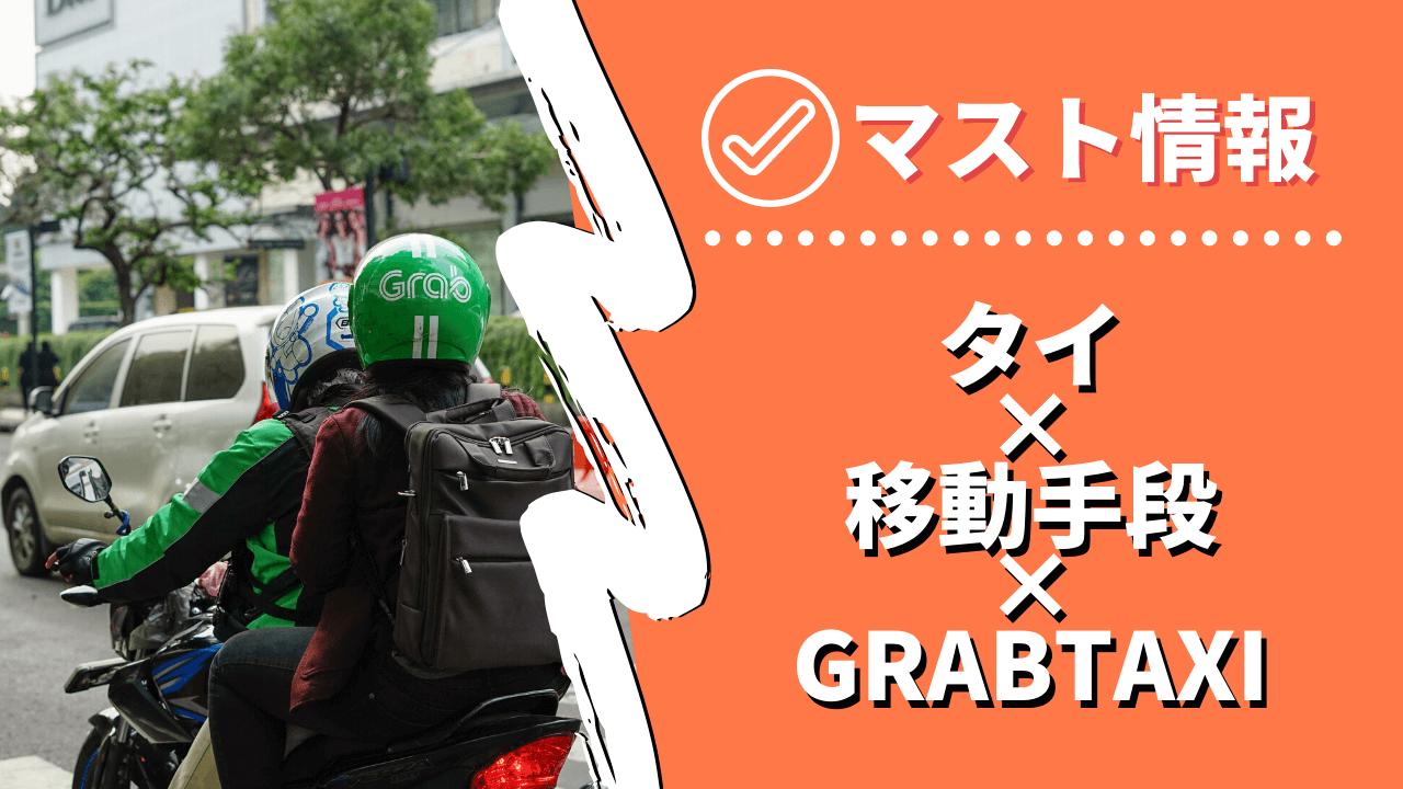 【最安タクシー】タイ・バンコクでの『GrabTaxi』の使い方と支払い方法