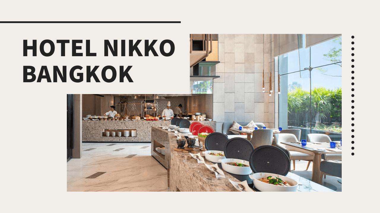 【日本語対応可能】日本人御用達のホテル『ニッコー バンコク』