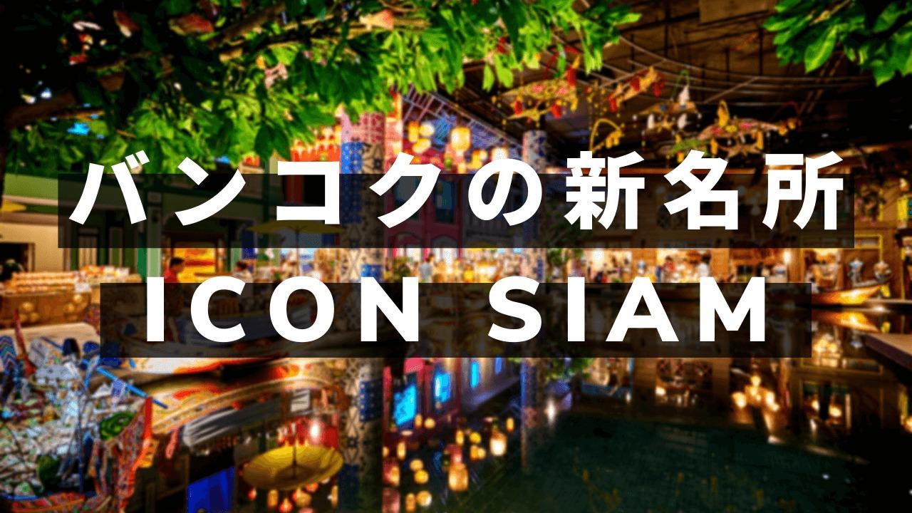 【バンコクの新名所】最新複合施設『ICONSIAM』を楽しむ方法