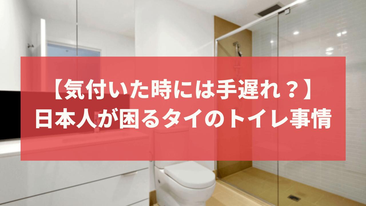 【気付いた時には手遅れ?】日本人が困るタイのトイレ事情について