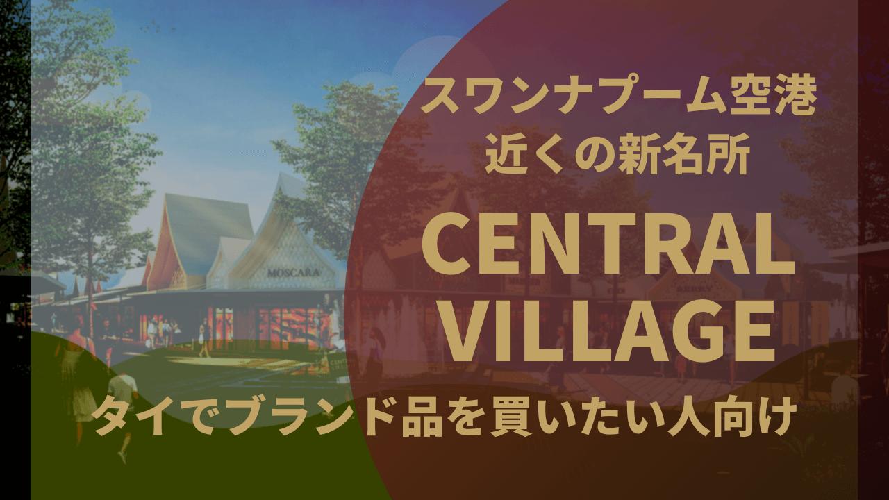 【100ブランド以上】2019年8月オープンの巨大アウトレット『Central Village』に潜入!