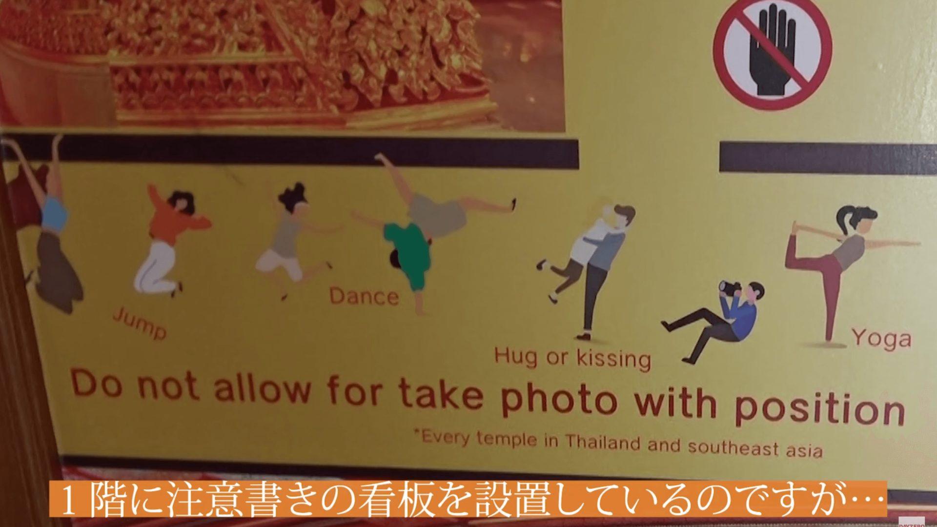 観光 タイ 日本 客 人